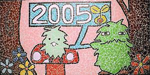 卒園制作2005